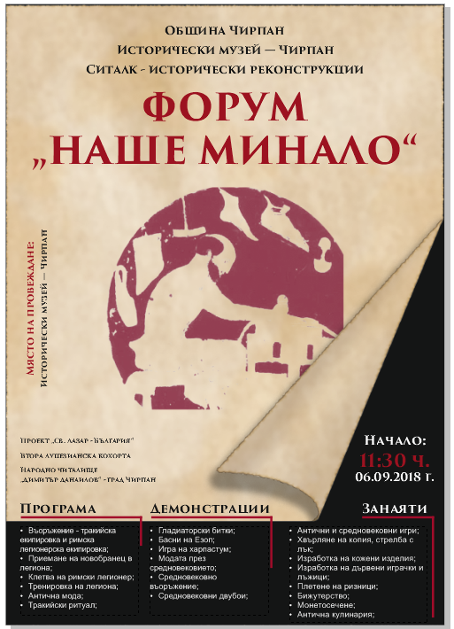 "Форум ""Наше минало"" 2018 - плакат"